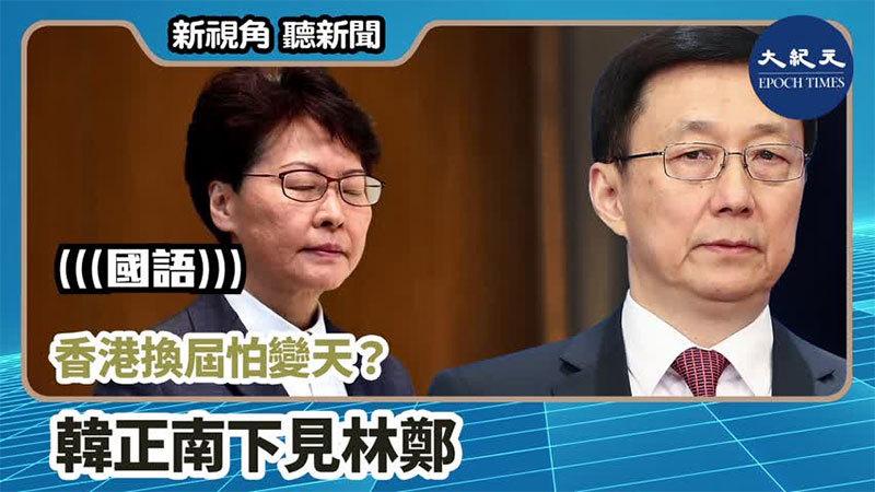 【新視角聽新聞 #821】 香港換屆怕變天? 韓正南下見林鄭