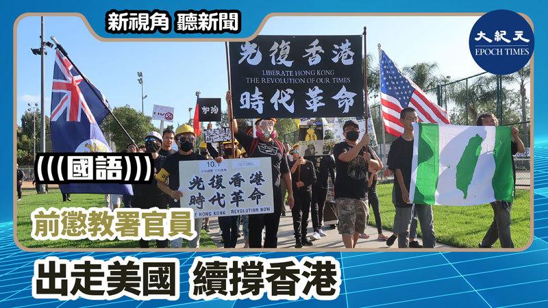 【新視角聽新聞 #827】前懲教署官員 出走美國 續撐香港