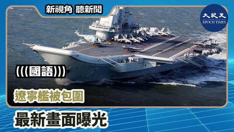 【新視角聽新聞 #834】遼寧艦被包圍 最新畫面曝光