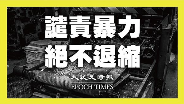 香港大紀元遇襲 譴責中共的正義力量匯集