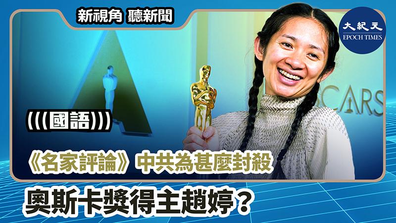 【新視角聽新聞 #842】《名家評論》中共為甚麼封殺奧斯卡獎得主趙婷?