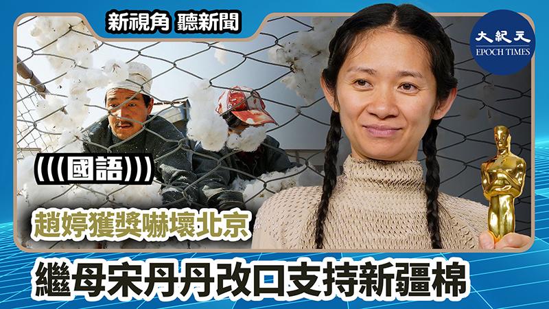 【新視角聽新聞 #845】趙婷獲獎嚇壞北京  繼母宋丹丹改口支持新疆棉