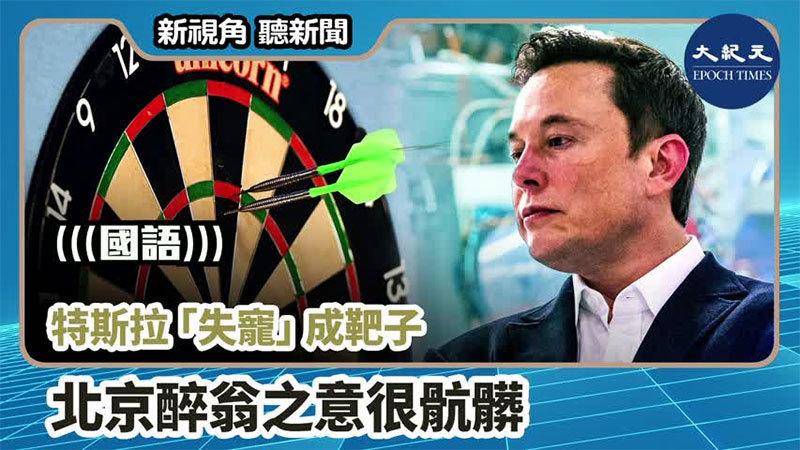 【新視角聽新聞 #850】特斯拉「失寵」成靶子 北京醉翁之意很骯髒