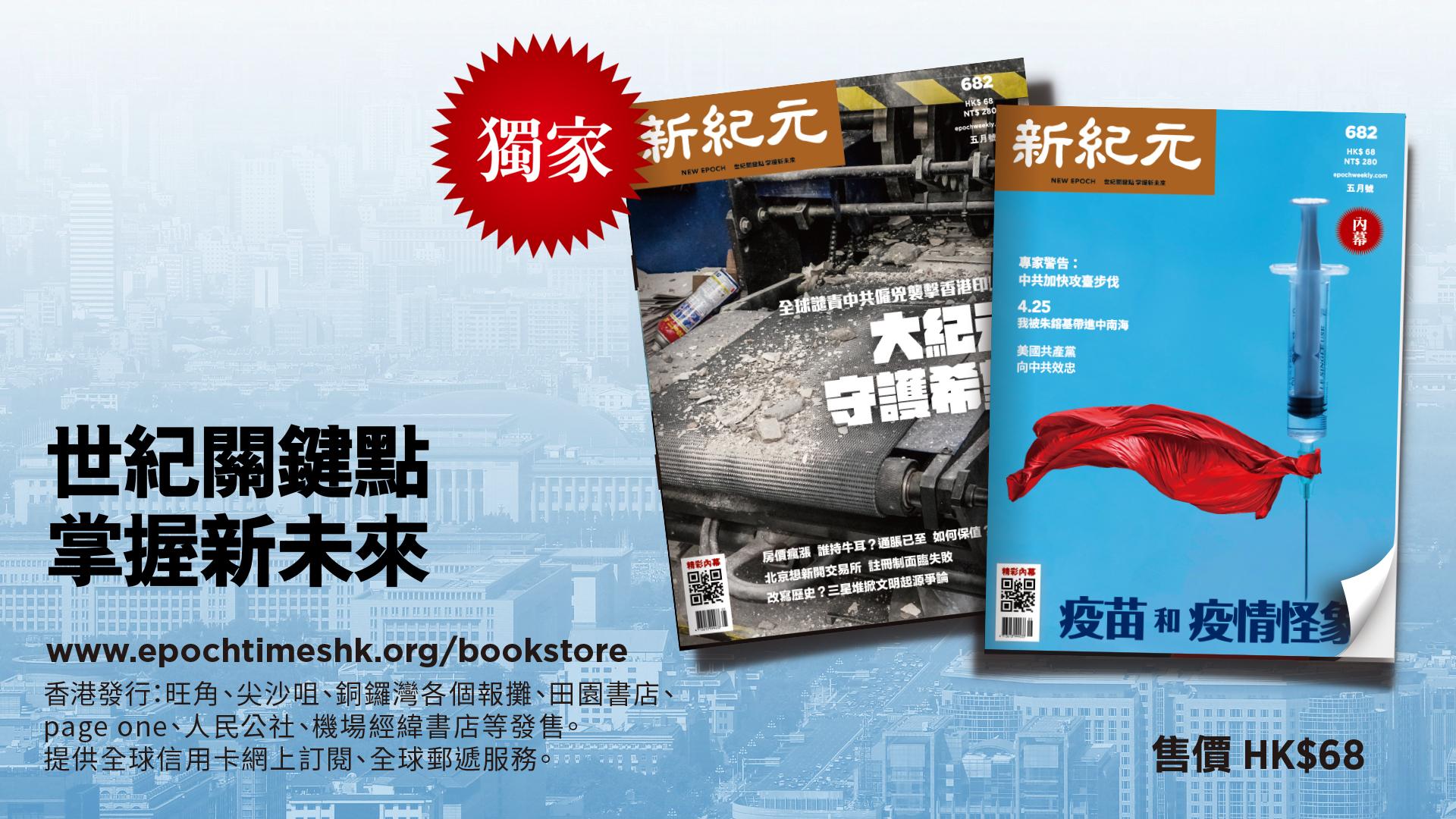 >【新品發布】五月號:《香港大紀元遇襲 譴責中共的正義力量匯集》