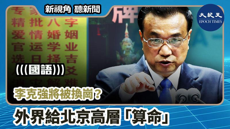 【新視角聽新聞 #863】李克強將被換崗? 外界給北京高層「算命」