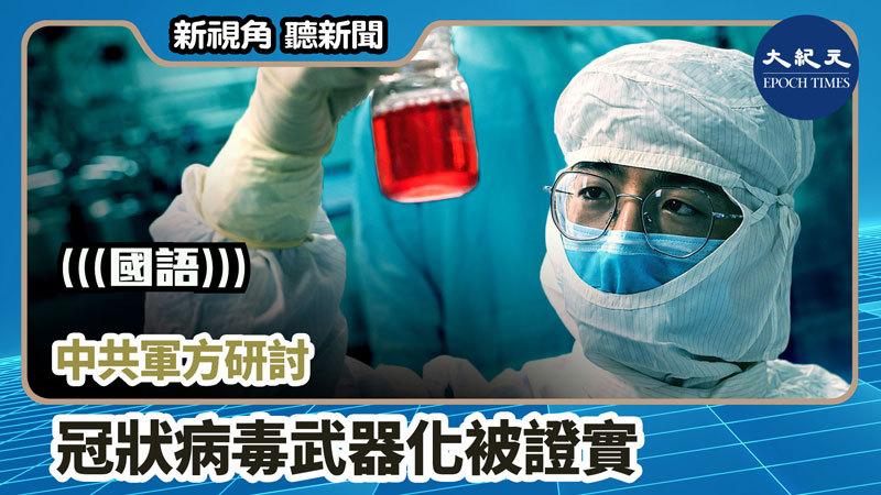【新視角聽新聞 #890】中共軍方研討 冠狀病毒武器化被證實