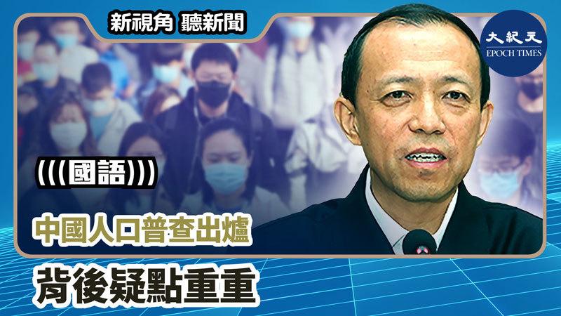 【新視角聽新聞 #899】中國人口普查出爐 背後疑點重重
