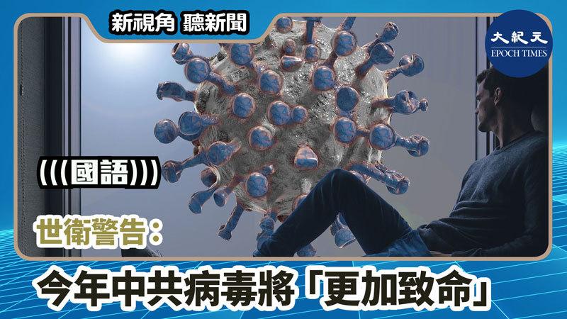 【新視角聽新聞 #916】世衛警告:今年中共病毒將「更加致命」
