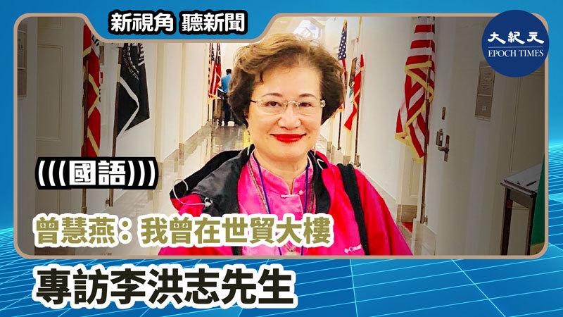【新視角聽新聞 #919】曾慧燕:我曾在世貿大樓 專訪李洪志先生