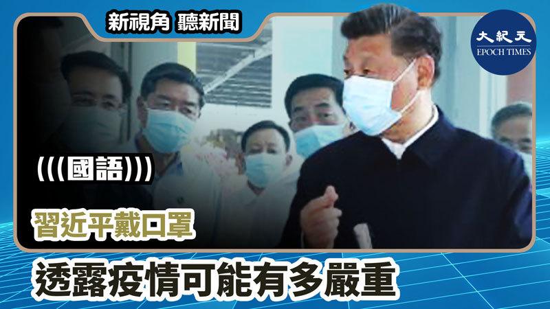 【新視角聽新聞 #922】習近平戴口罩 透露疫情可能有多嚴重