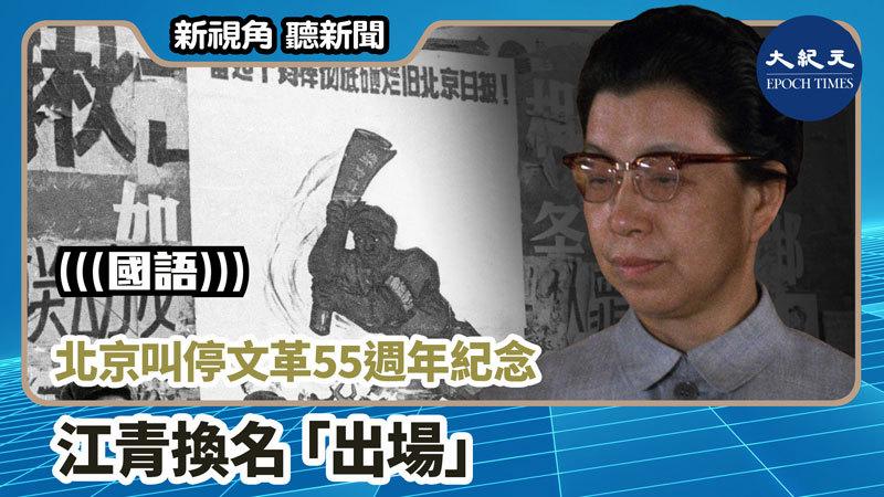 【新視角聽新聞 #923】北京叫停文革55週年紀念 江青換名「出場」
