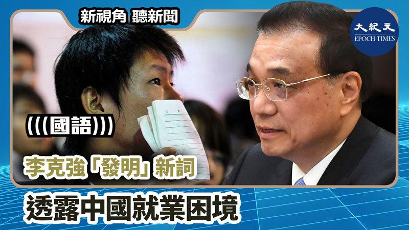 【新視角聽新聞 #929】李克強「發明」新詞 透露中國就業困境