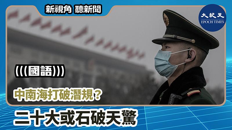 【新視角聽新聞 #937】中南海打破潛規? 二十大或石破天驚