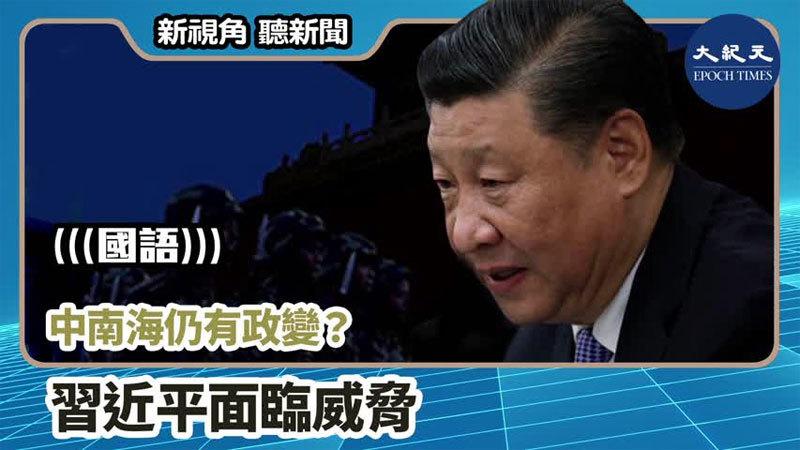【新視角聽新聞 #946】中南海仍有政變? 習近平面臨威脅