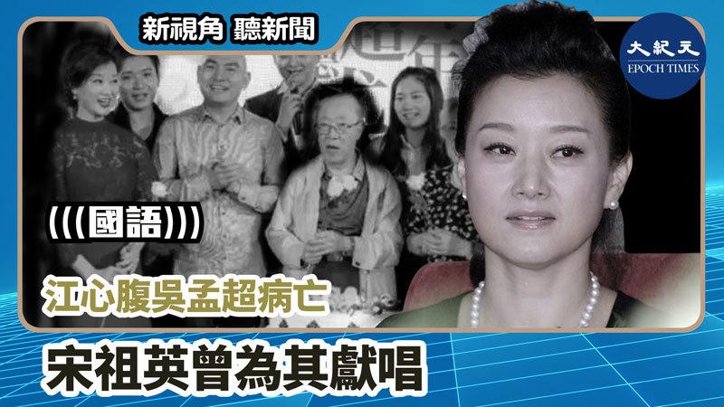 【新視角聽新聞 #950】江心腹吳孟超病亡 宋祖英曾為其獻唱