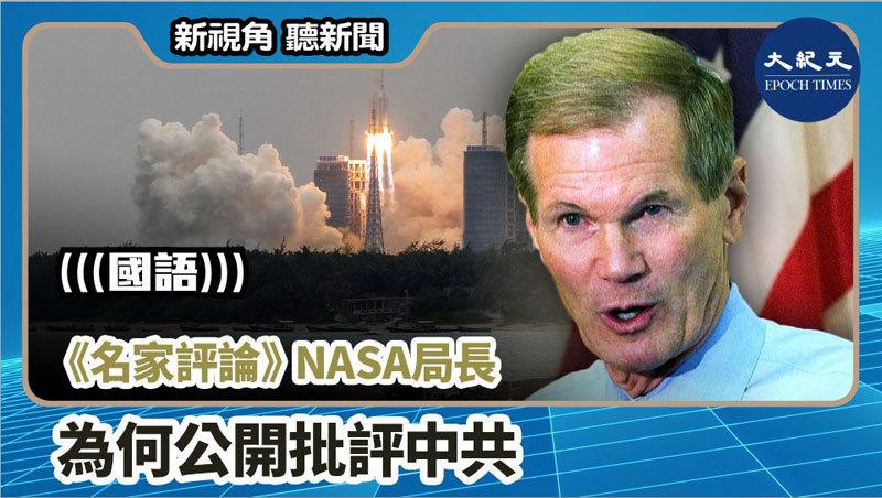 【新視角聽新聞 #952】《名家評論》NASA局長為何公開批評中共