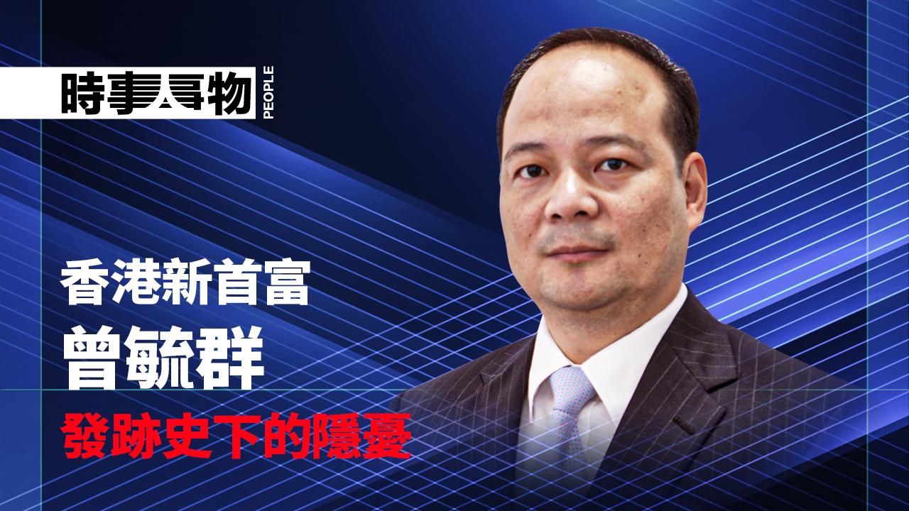>【時事人物】(廣播版) 香港新首富曾毓群,發跡史下的隱憂