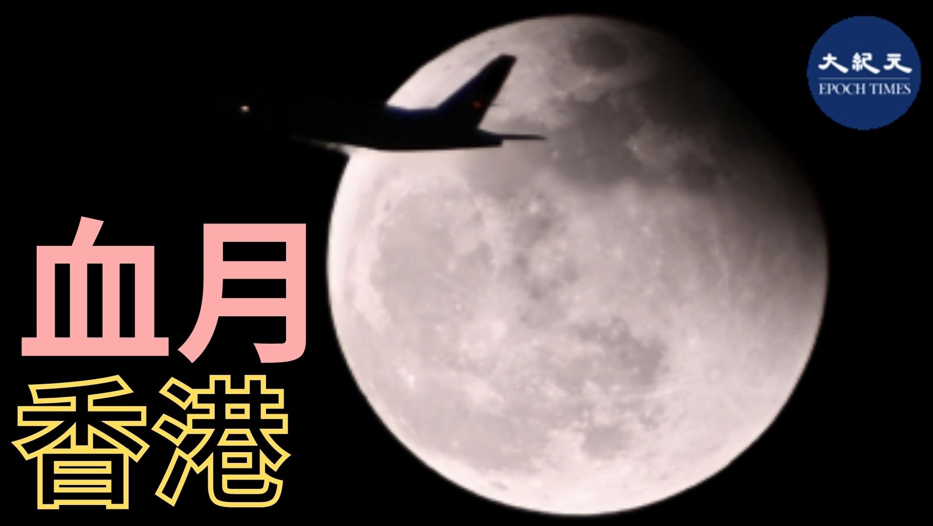 超級血月+月全食 香港大紀元捕捉客機飛過一刻(視頻)|#新紀元