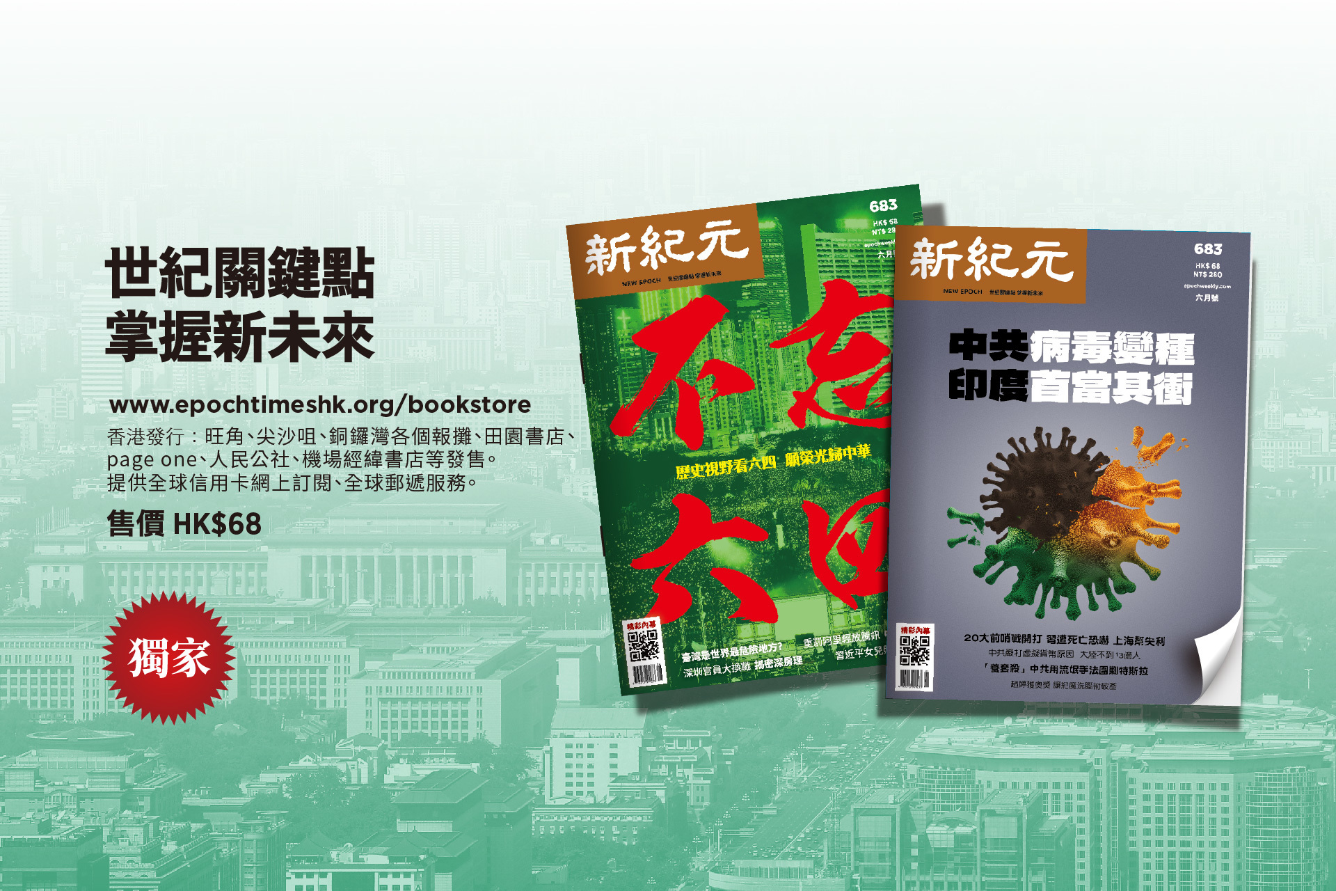 【新品介紹】六月號雜誌:《不忘六四:歷史看六四 願榮光歸中華》
