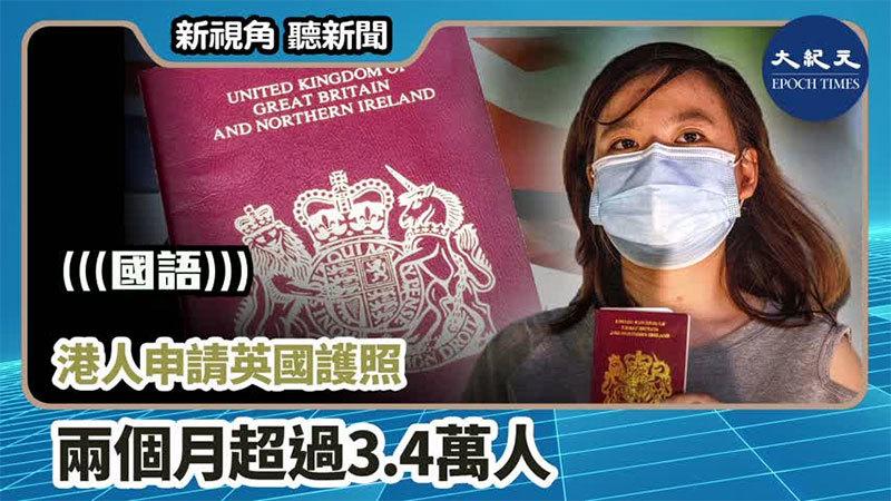 【新視角聽新聞 #964】港人申請英國護照 兩個月超過3.4萬人