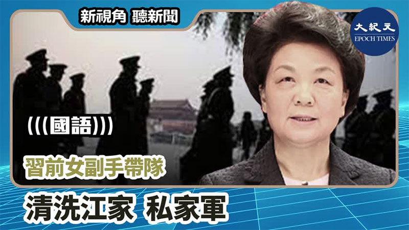 【新視角聽新聞 #969】習前女副手帶隊 清洗江家 私家軍