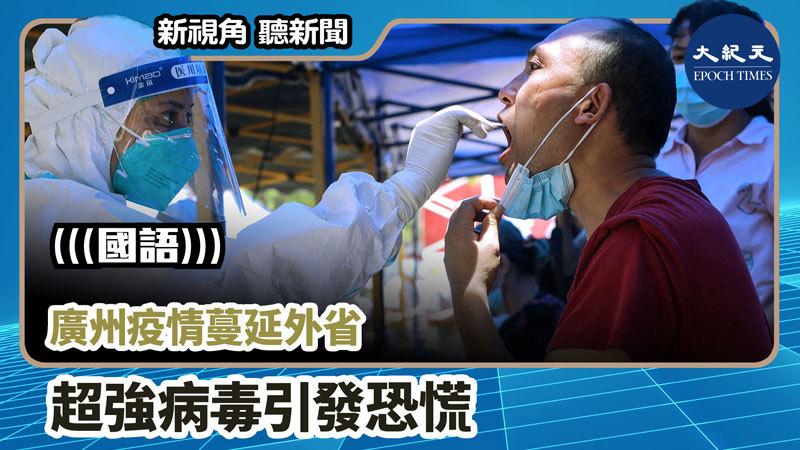 【新視角聽新聞 #974】廣州疫情蔓延外省 超強病毒引發恐慌