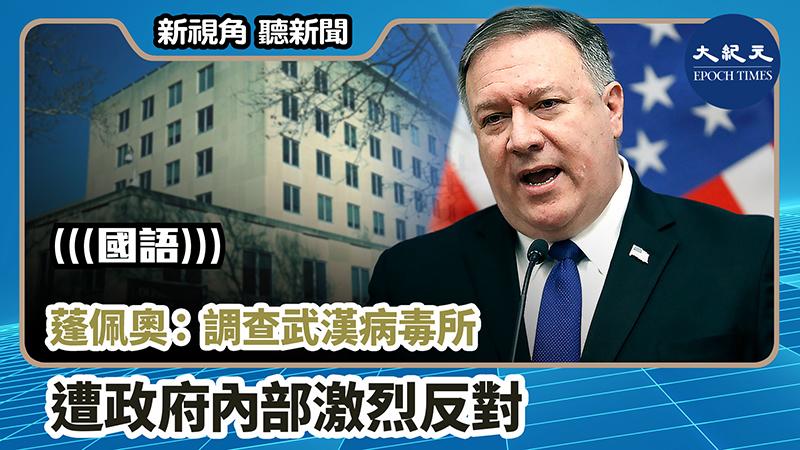 【新視角聽新聞 #990】蓬佩奧:調查武漢病毒所 遭政府內部激烈反對