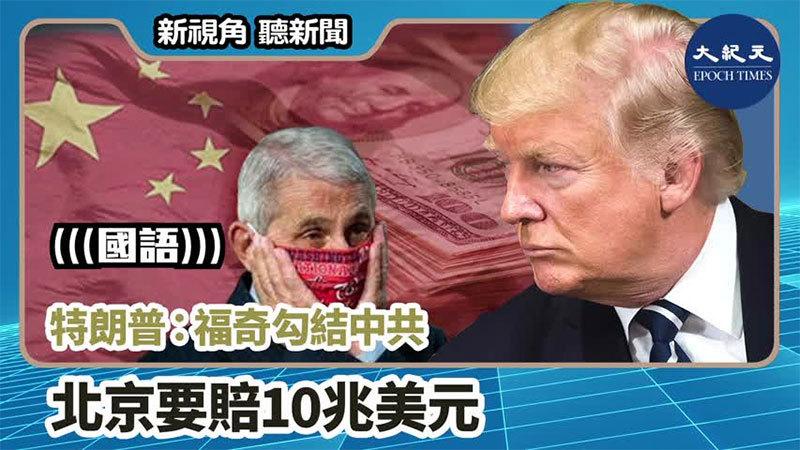 【新視角聽新聞 #997】特朗普:福奇勾結中共 北京要賠10兆美元