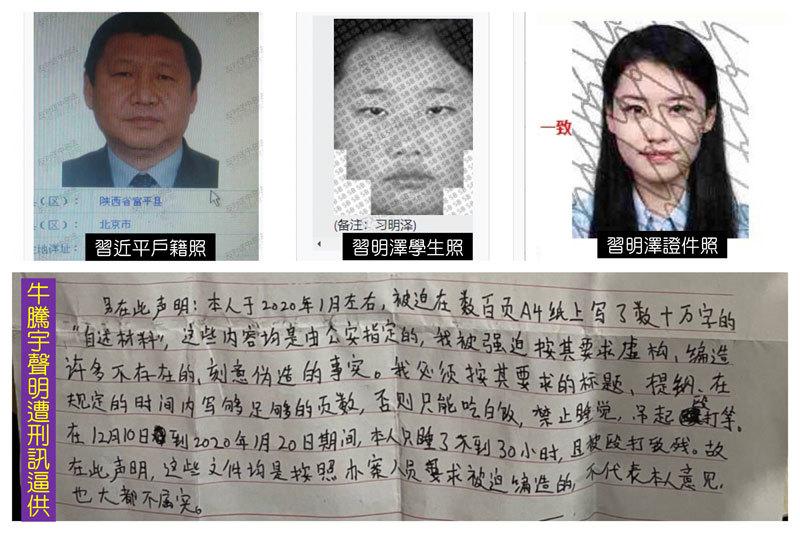 >習近平女兒個資外洩牽扯24人 「主謀」遭重判14年