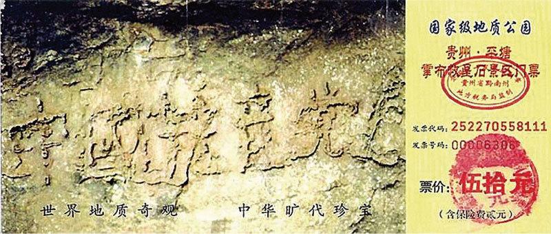 貴州藏字石景區擴建 巨大天機隱現