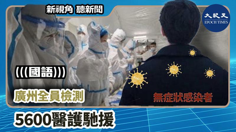 【新視角聽新聞 #999】廣州全員檢測 5600醫護馳援