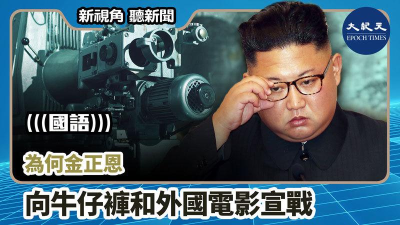 【新視角聽新聞 #1004】為何金正恩向牛仔褲和外國電影宣戰