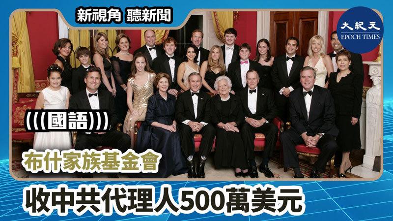 【新視角聽新聞 #1005】布什家族基金會 收中共代理人500萬美元
