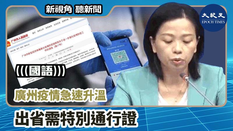 【新視角聽新聞 #1007】廣州疫情急速升溫 出省需特別通行證