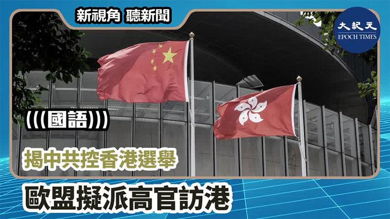 【新視角聽新聞 #1020】揭中共控香港選舉  歐盟擬派高官訪港