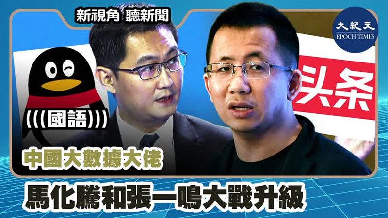 【新視角聽新聞 #1021】中國大數據大佬馬化騰和張一鳴大戰升級
