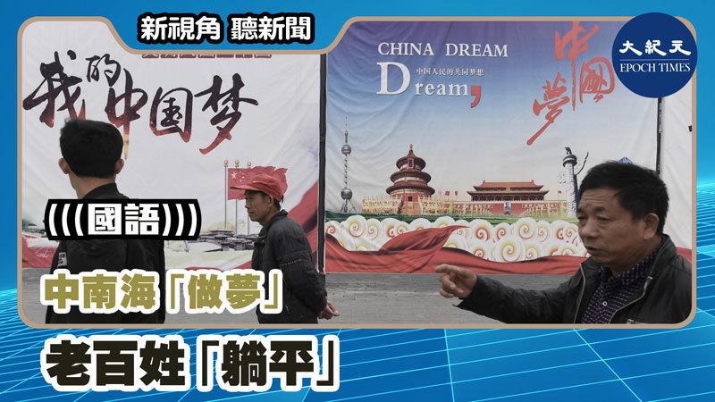 【新視角聽新聞 #1031】中南海「做夢」 老百姓「躺平」