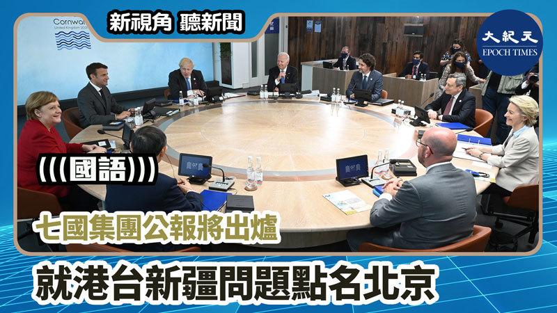 【新視角聽新聞 #1034】七國集團公報將出爐 就港台新疆問題點名北京