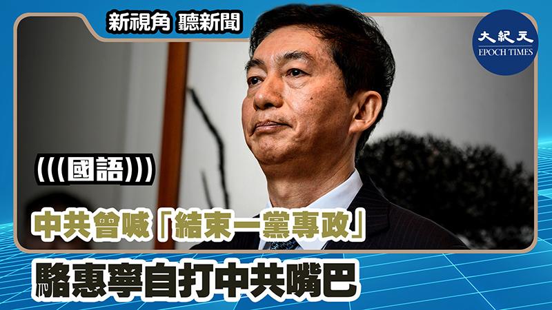【新視角聽新聞 #1050】中共曾喊「結束一黨專政」 駱惠寧自打中共嘴巴