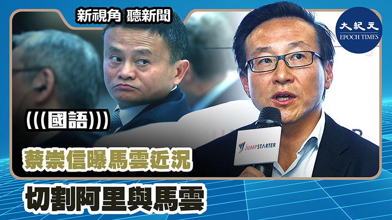 【新視角聽新聞 #1051】蔡崇信曝馬雲近況  切割阿里與馬雲