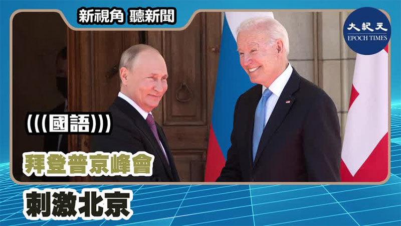 【新視角聽新聞 #1053】拜登普京峰會 刺激北京