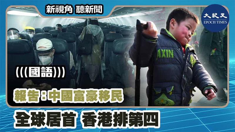 【新視角聽新聞 #1052】報告:中國富豪移民 全球居首 香港排第四