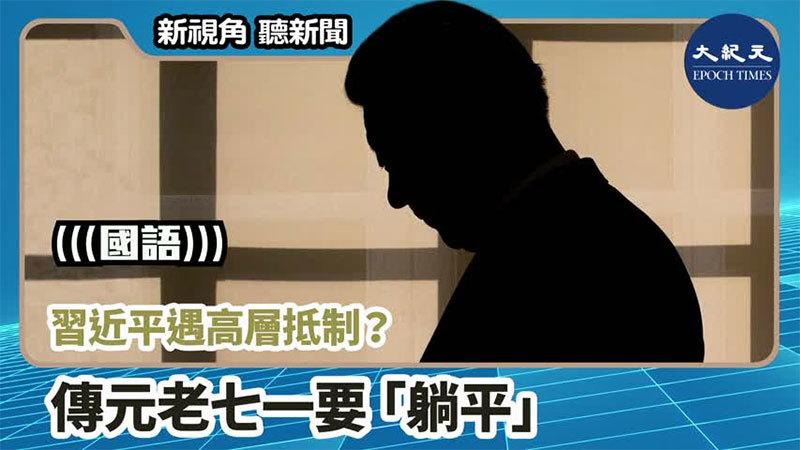 【新視角聽新聞 #1058】習近平遇高層抵制? 傳元老七一要「躺平」