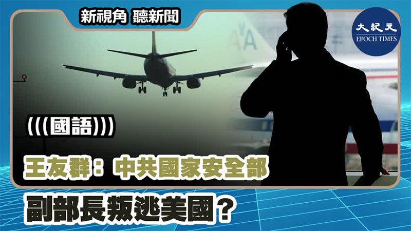 【新視角聽新聞 #1060】王友群:中共國家安全部  副部長叛逃美國?