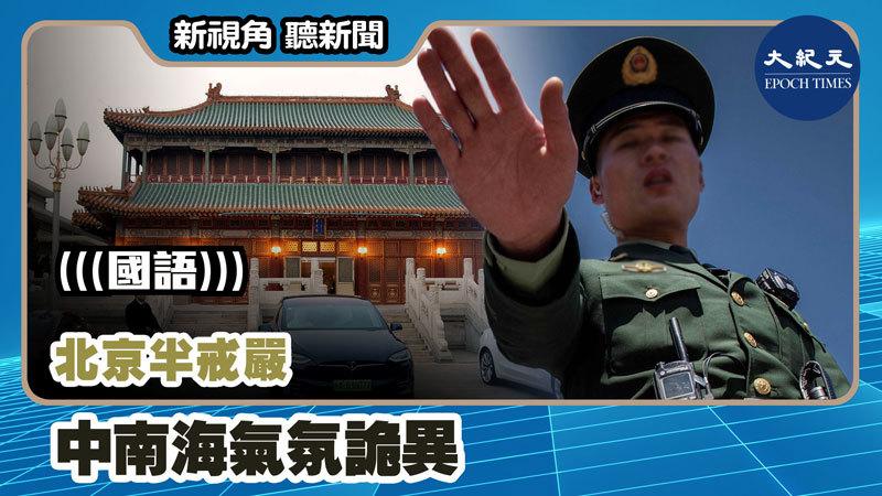 【新視角聽新聞 #1071】北京半戒嚴  中南海氣氛詭異