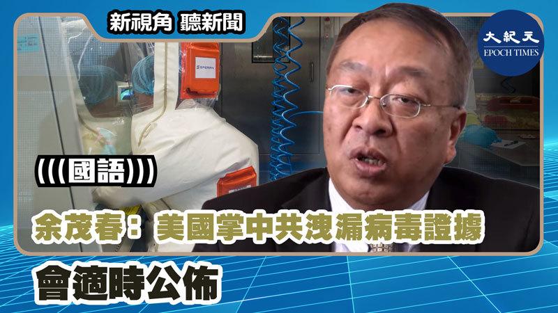【新視角聽新聞 #1072】余茂春:美國掌中共洩漏病毒證據 會適時公佈