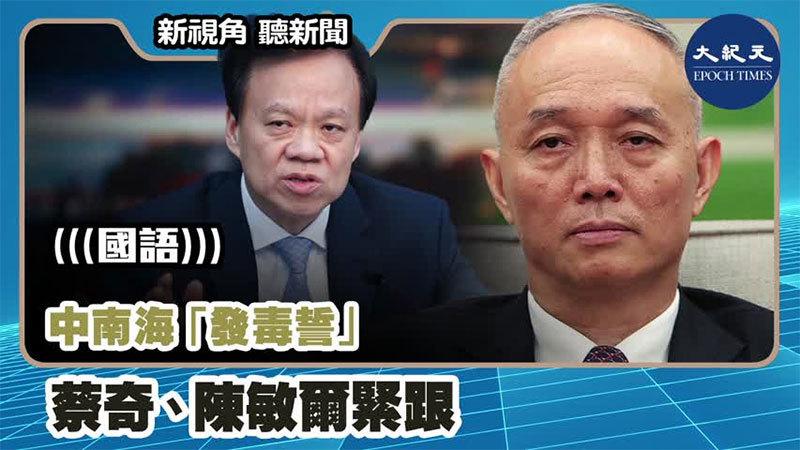 【新視角聽新聞 #1084】中南海「發毒誓」蔡奇、陳敏爾緊跟