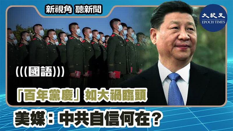 【新視角聽新聞 #1085】「百年黨慶」如大禍臨頭 美媒:中共自信何在?