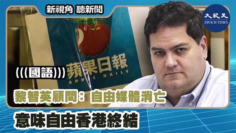 【新視角聽新聞 #1090】黎智英顧問:自由媒體消亡 意味自由香港終結