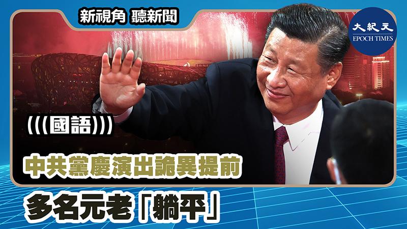 【新視角聽新聞 #1097】中共黨慶演出詭異提前  多名元老「躺平」